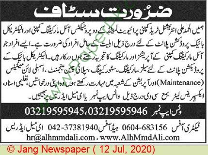 Al Hammad Ali International Trade Company jobs newspaper ad for Marketing Staff in Multiple Cities