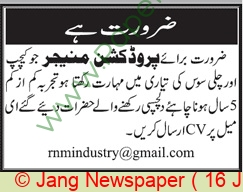 Pakistan Based Company jobs newspaper ad for Production Manager in Multiple Cities