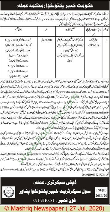 Khyber Pakhtunkhwa Government jobs newspaper ad for Junior Clerk in Peshawar