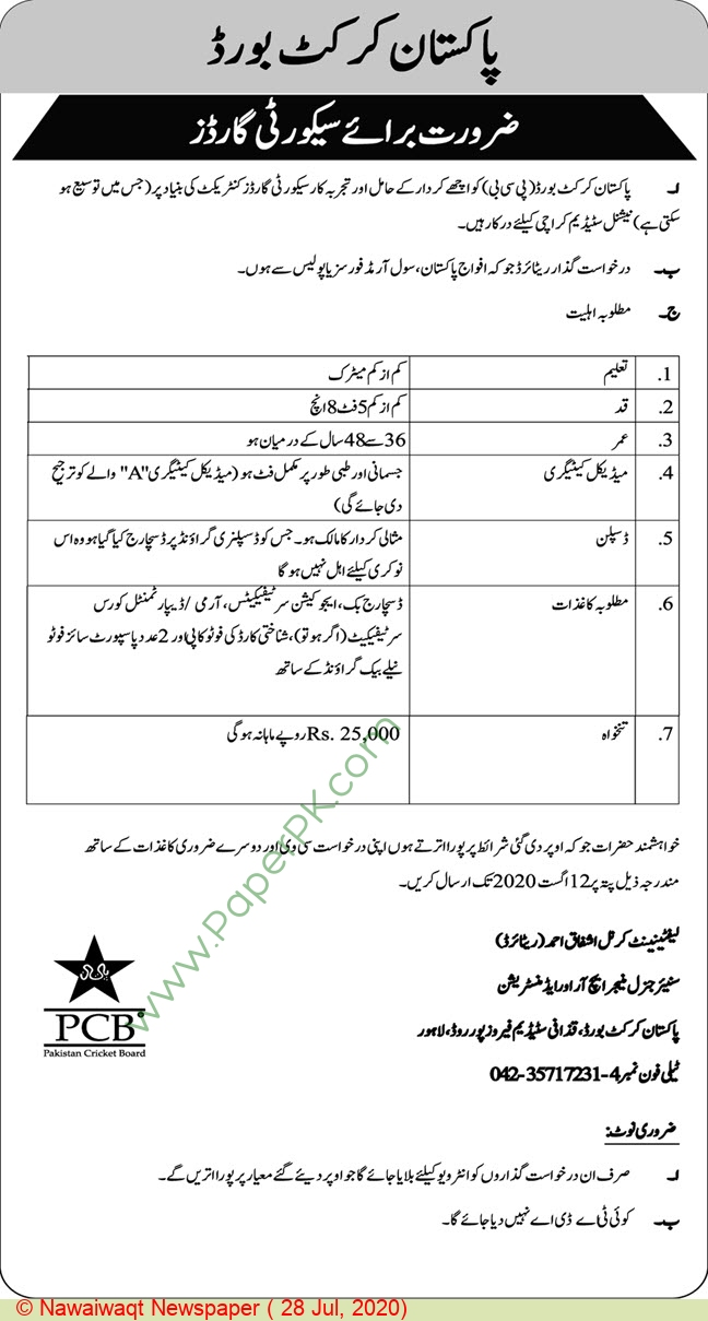 Pakistan Cricket Board jobs newspaper ad for Security Guard in Lahore