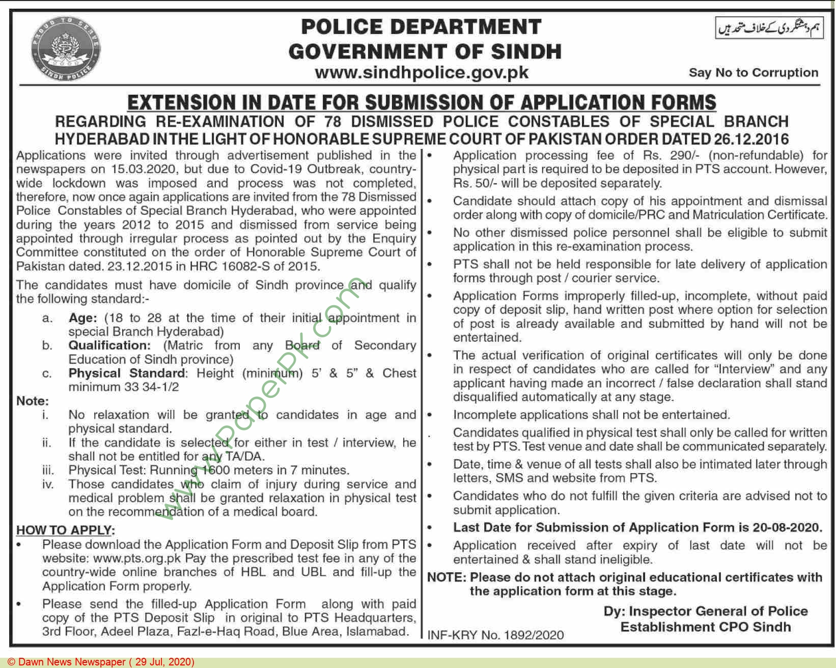 Police Department jobs newspaper ad for Constable in Karachi