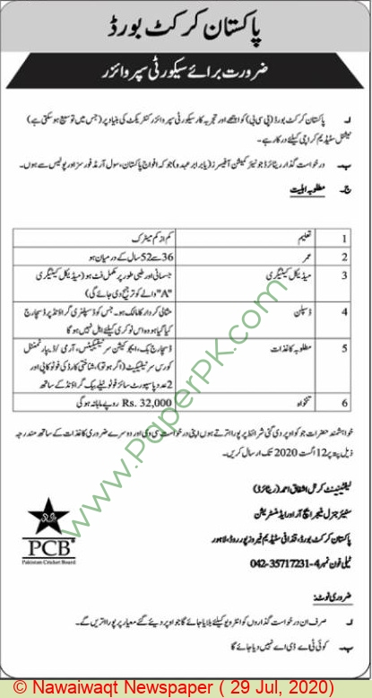 Pakistan Cricket Board jobs newspaper ad for Security Supervisor in Lahore