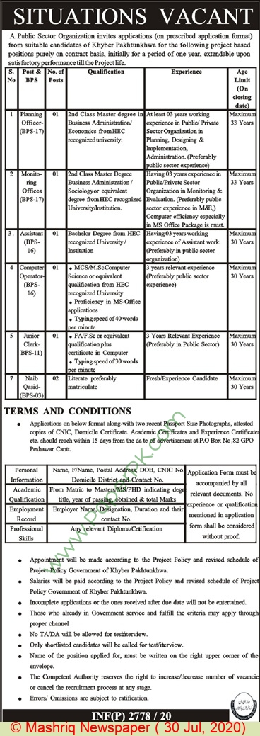 Assistant jobs in Peshawar at Public Sector Organization