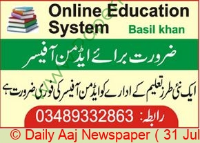 Online Education System jobs newspaper ad for Admin Officer in Islamabad, Karachi, Lahore