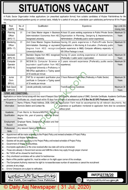 Public Sector Organization jobs newspaper ad for Junior Clerk in Peshawar