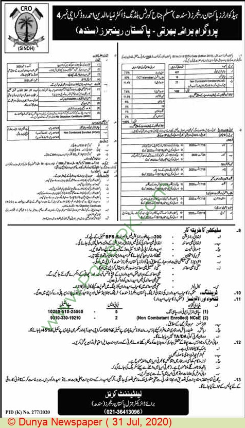 Sweeper jobs in Karachi at Pakistan Rangers