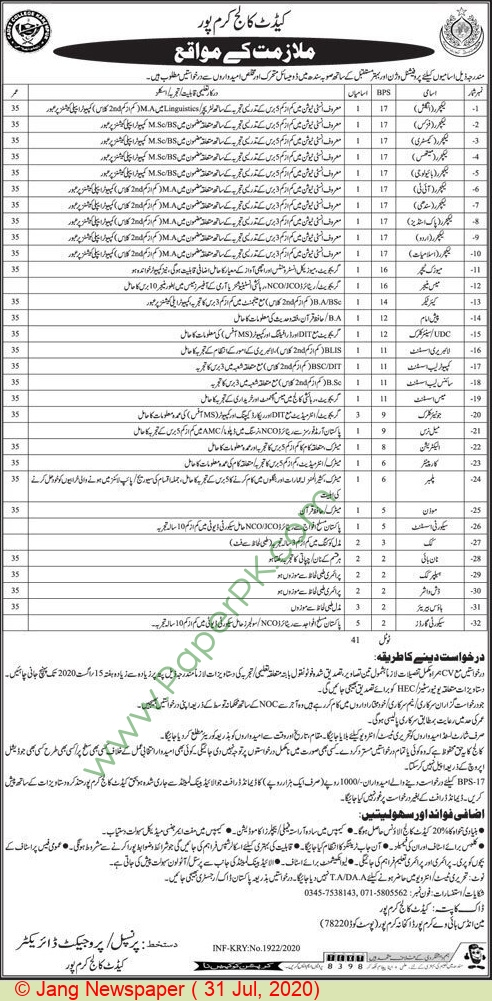 Cadet College jobs newspaper ad for Security Assistant in Karampur