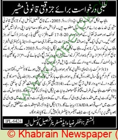 Tehsil Council jobs newspaper ad for Legal Advisor in Layyah