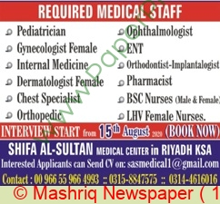 Shifa Al Sultan Medical Center jobs newspaper ad for Medical Specialist in Multiple Cities on 2020-08-13