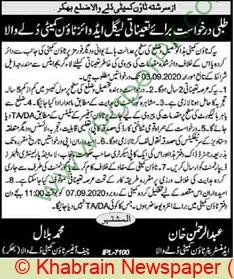 Town Committee jobs newspaper ad for Legal Advisor in Bhakkar on 2020-08-22