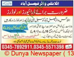 Atlantis Water jobs newspaper ad for Driver in Faisalabad
