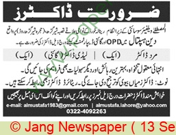 Al Mustafa Welfare Society jobs newspaper ad for Doctor in Lahore