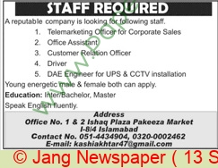 Islamabad Based Company jobs newspaper ad for Customer Relation Officer in Islamabad
