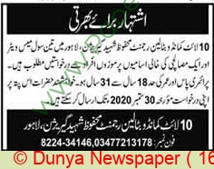 Pakistan Army jobs newspaper ad for Cook in Lahore