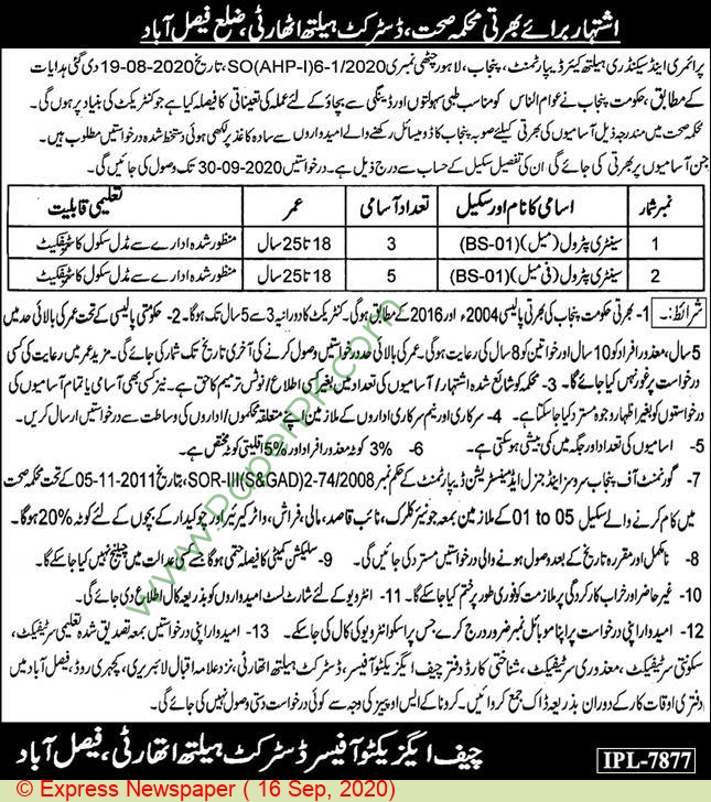 District Health Authority jobs newspaper ad for Sanitary Petrol in Faisalabad