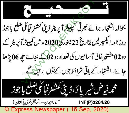 Office Of The Deputy Commissioner jobs newspaper ad for Computer Operator in Bajaur Agency