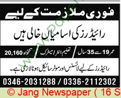 Lahore Based Company jobs newspaper ad for Rider in Lahore