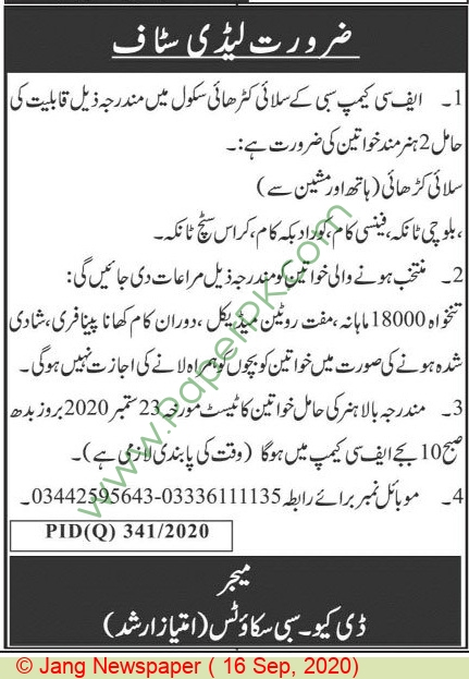 Sewing & Embroidery School jobs newspaper ad for Female Staff in Sibi