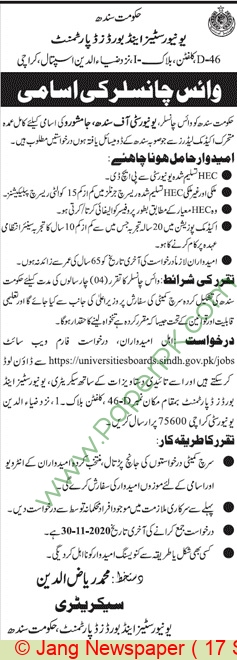 Universities And Board Department Karachi Jobs For Vice Chancellor advertisemet in newspaper on September 17,2020