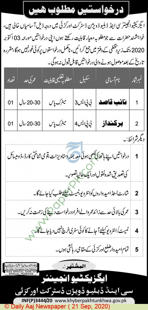 Communication & Works Department jobs newspaper ad for Naib Qasid in Orakzai Agency on 2020-09-21