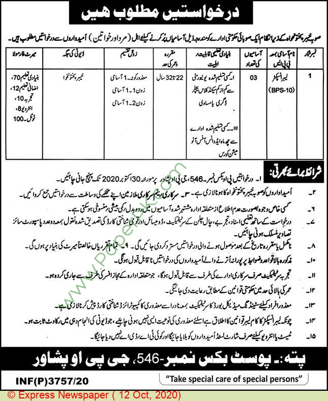 Khyber Pakhtunkhwa Government jobs newspaper ad for Labour Inspector in Peshawar