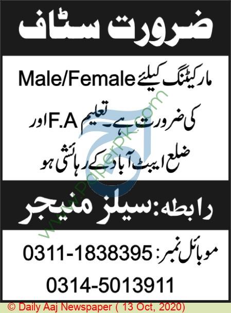 Islamabad Based Company jobs newspaper ad for Marketing Staff in Peshawar