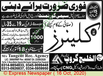 Al Khaleej Group Trade Test Center jobs newspaper ad for Cleaner in Peshawar