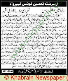 Tehsil Council jobs newspaper ad for Legal Advisor in Kabirwala