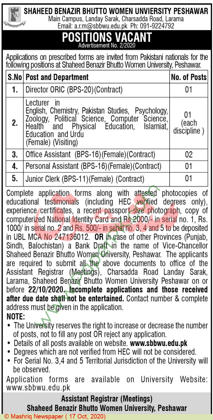Shaheed Benazir Bhutto Women University jobs newspaper ad for Personal Assistant in Peshawar