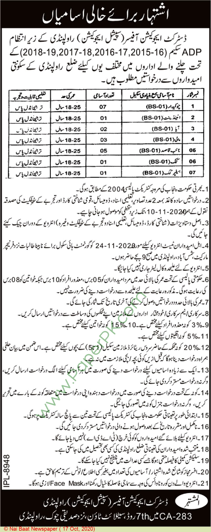 District Education Authority jobs newspaper ad for Class Iv in Rawalpindi