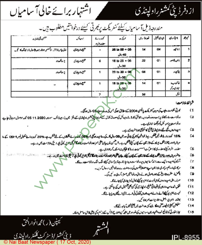 Office Of The Deputy Commissioner jobs newspaper ad for Sweeper in Rawalpindi