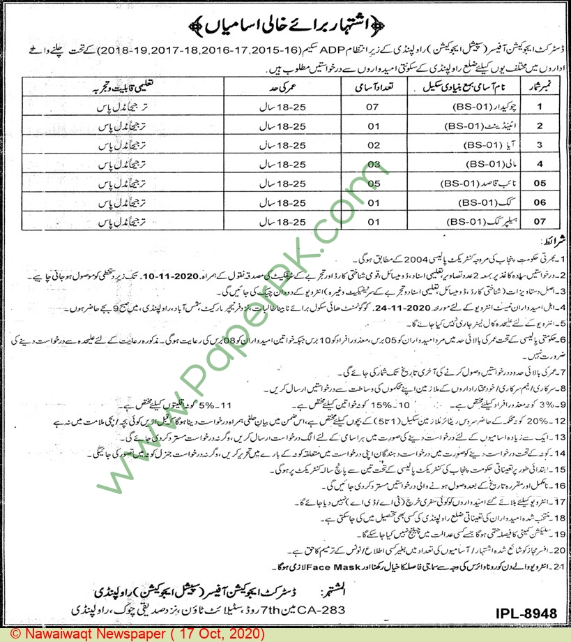 District Education Authority jobs newspaper ad for Chowkidar in Rawalpindi