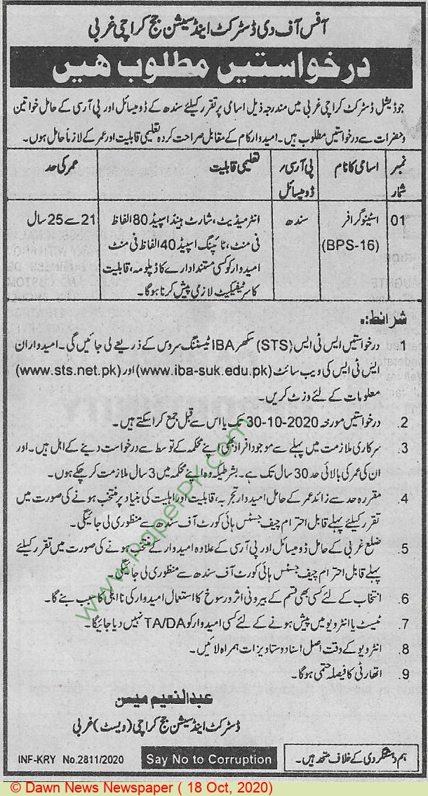 District & Session Court jobs newspaper ad for Stenographer in Karachi