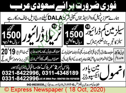 Anmol Manpower Exporters jobs newspaper ad for Tralla Driver in Lahore