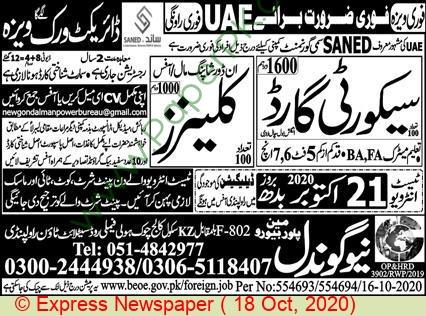 New Gondal Manpower Bureau jobs newspaper ad for Security Guard in Rawalpindi