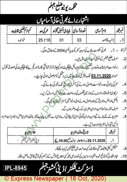 Office Of The Deputy Commissioner jobs newspaper ad for Naib Qasid in Jhelum