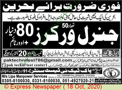Pak Techni Test Center jobs newspaper ad for General Worker in Rawalpindi