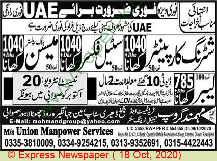 Union Manpower Services jobs newspaper ad for Labour in Swabi