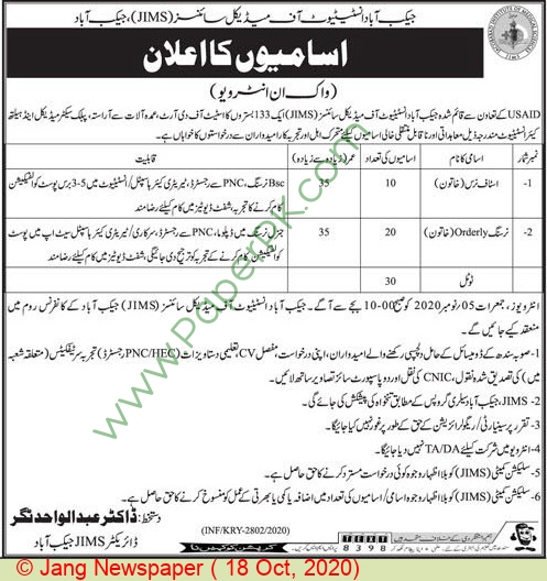 Jacobabad Institute Of Medical Sciences jobs newspaper ad for Staff Nurse in Jacobabad
