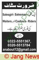 Pakistan Based Company jobs newspaper ad for Salesgirl in Lahore