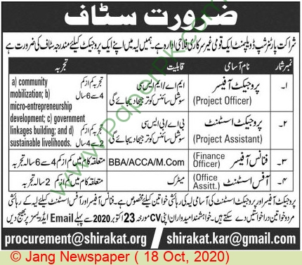 Shirakat Partnership For Development Islamabad Jobs For Project Officer, Project Assistant, Finance Officer, Office Assistant advertisemet in newspaper on October 18,2020