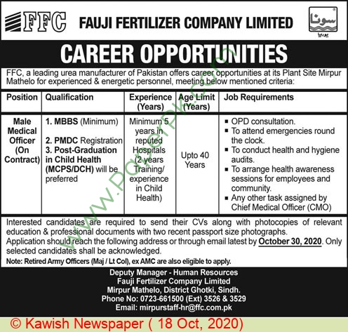 Fauji Fertilizer Company Limited Ghotki Jobs For Medical Officer advertisemet in newspaper on October 18,2020
