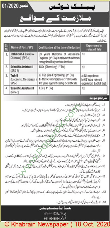 Public Sector Organization jobs newspaper ad for Tech in Islamabad