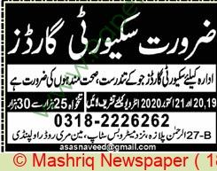 Pakistan Based Company jobs newspaper ad for Security Guard in Rawalpindi