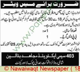 Pakistan Army jobs newspaper ad for Mess Waiter in Lahore