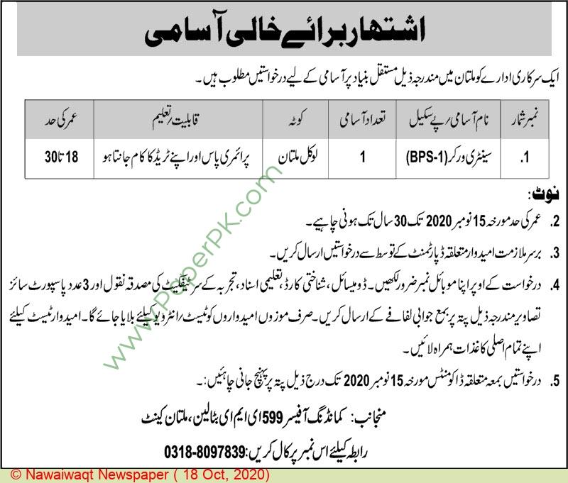Pakistan Army jobs newspaper ad for Sanitary Worker in Multan