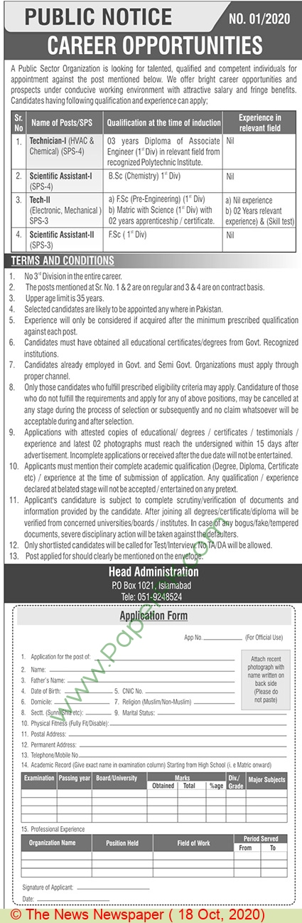 Public Sector Organization jobs newspaper ad for Technician in Islamabad