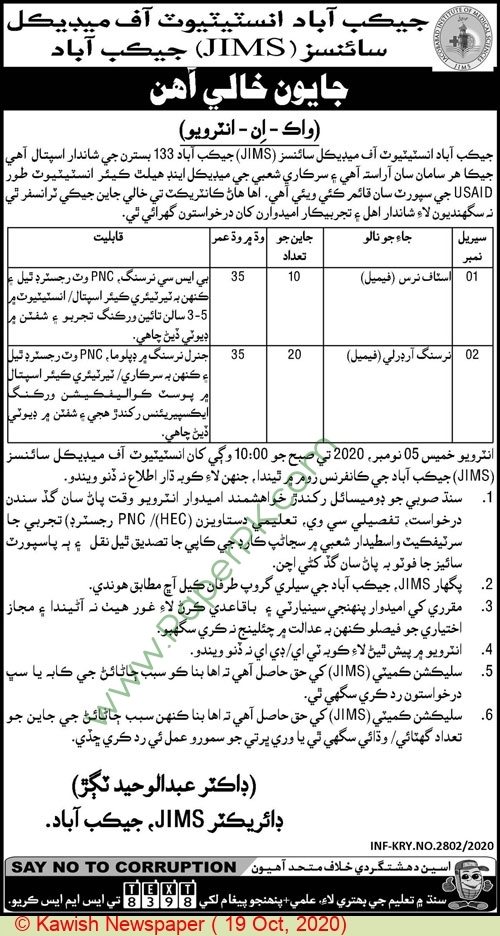 Institute Of Medical Sciences jobs newspaper ad for Nursing Orderly in Jacobabad on 2020-10-19