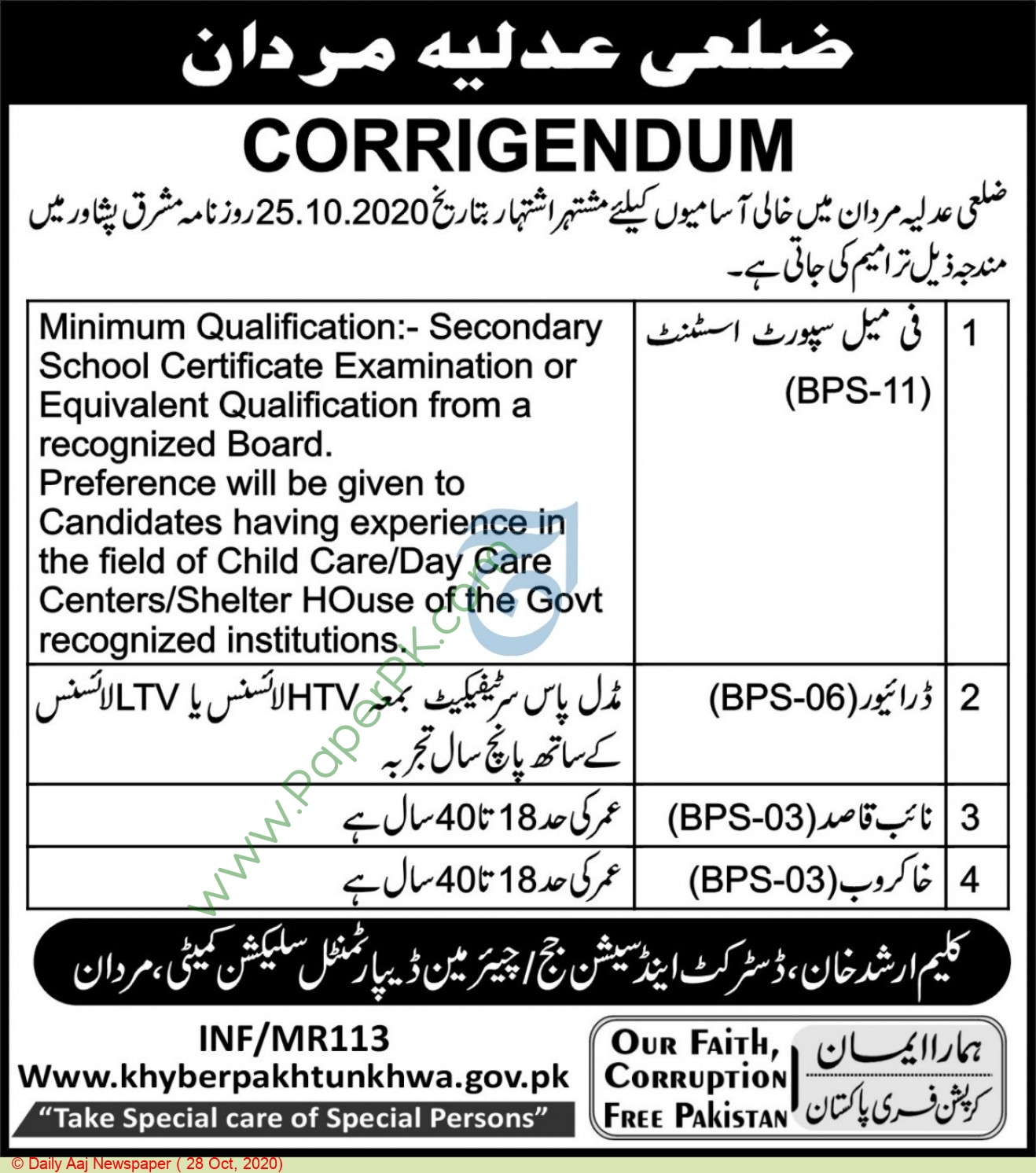 District & Session Court jobs newspaper ad for Naib Qasid in Mardan