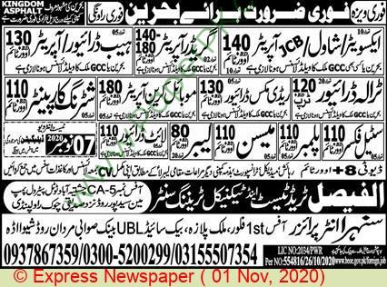 Al Faisal Trade Test & Technical Training Center jobs newspaper ad for Labour in Mardan